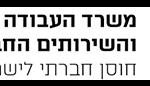 משרד העבודה והרווחה בשיתוף פעולה עם עמותת אל''א - מינוי אפוטרופוס