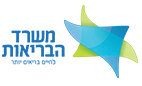 משרד הבריאות בשיתוף פעולה עם עמותת אל''א - מינוי אפוטרופוס